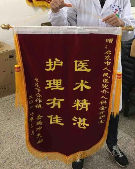 首页 医德廉政 社会赞誉  2017年3月,袁鹤冲夫妇赠送锦旗给介入科全体
